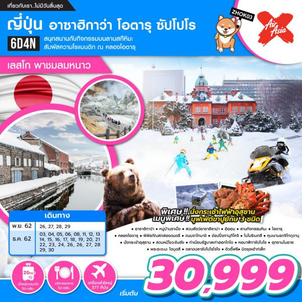 ทัวร์ญี่ปุ่นฮอกไกโด ซัปโปโร โอตารุ กินปู ดูสวนหมี สนุกสนานกิจกรรมบนลานสกีฤดูหนาว 6 วัน 4 คืน โดยสายการบิน Air Asia X (XJ)