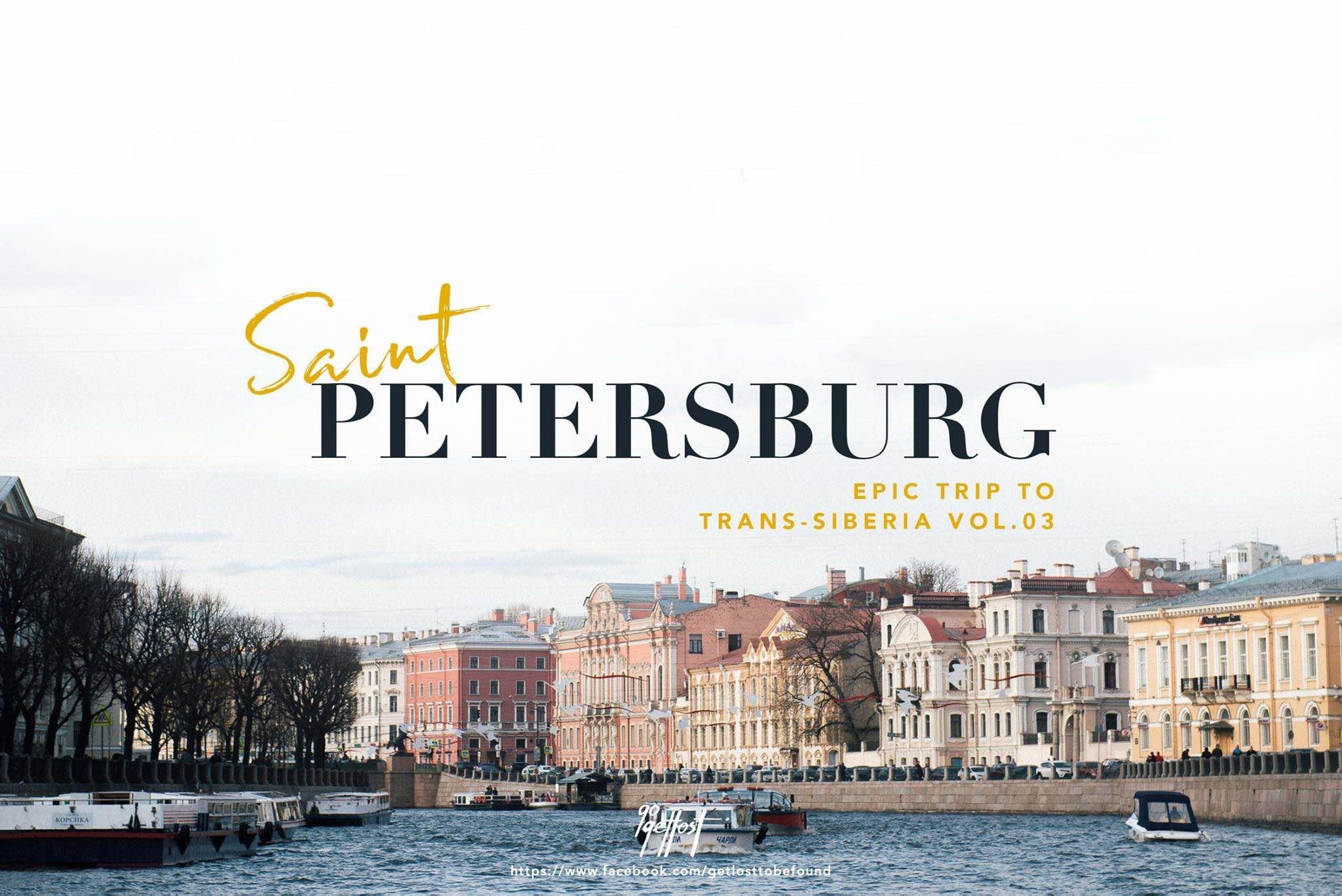 St. Petersburg อดีตเมืองหลวงที่ยิ่งใหญ่และน่าค้นหาของประเทศรัสเซีย