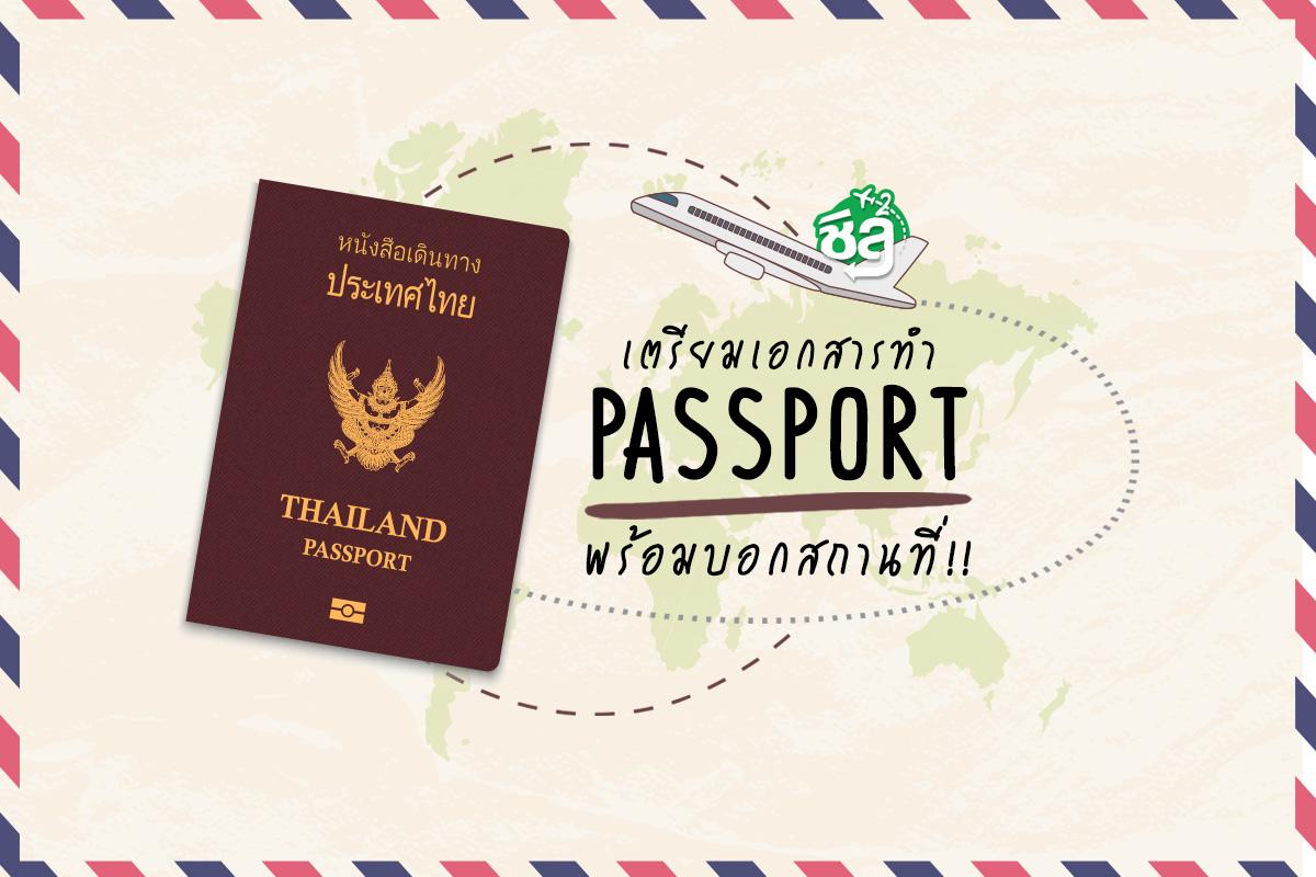 การไปทำ Passport ต้องเตรียมอะไรบ้าง....และต้องไปทำ Passport ที่ไหน !!
