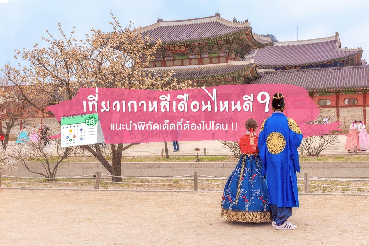 เที่ยวเกาหลีเดือนไหนดี และไปเกาหลีไปเที่ยวไหนได้บ้าง !!