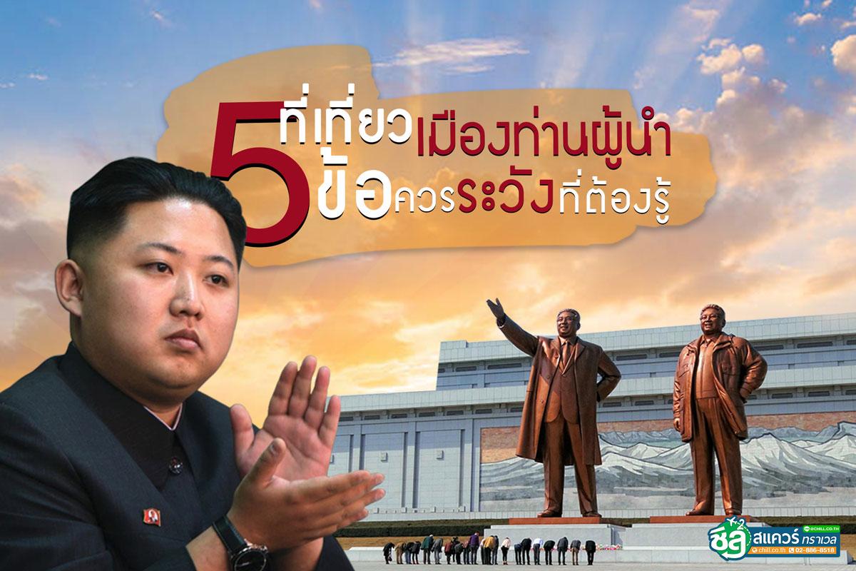 มาเยี่ยมชม 5 ที่เที่ยวเมืองท่านผู้นำ และ 5 ข้อควรระวังที่ต้องรู้ !!