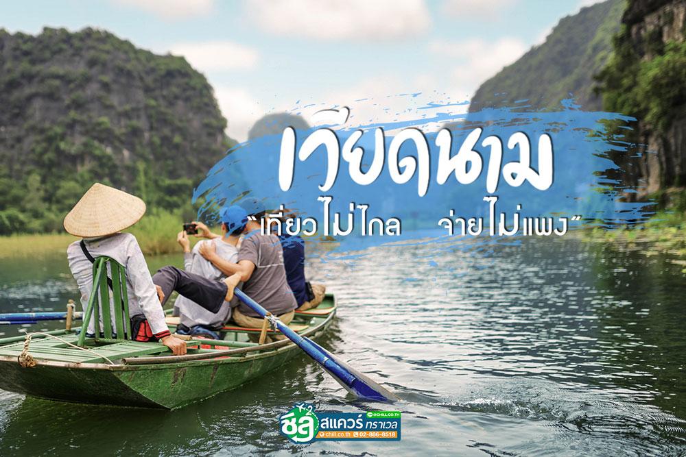 เที่ยวเวียดนาม ไม่ต้องไปไกล ไม่ต้องจ่ายแพง แต่มีสถานที่สวยๆ รอต้อนรับเพียบ!!