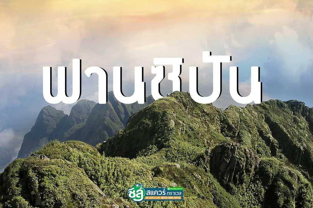 เที่ยวเวียดนามเหนือ 'ฟานซิปัน' ที่เดียวจบ ครบทุกรสชาติการท่องเที่ยว !!