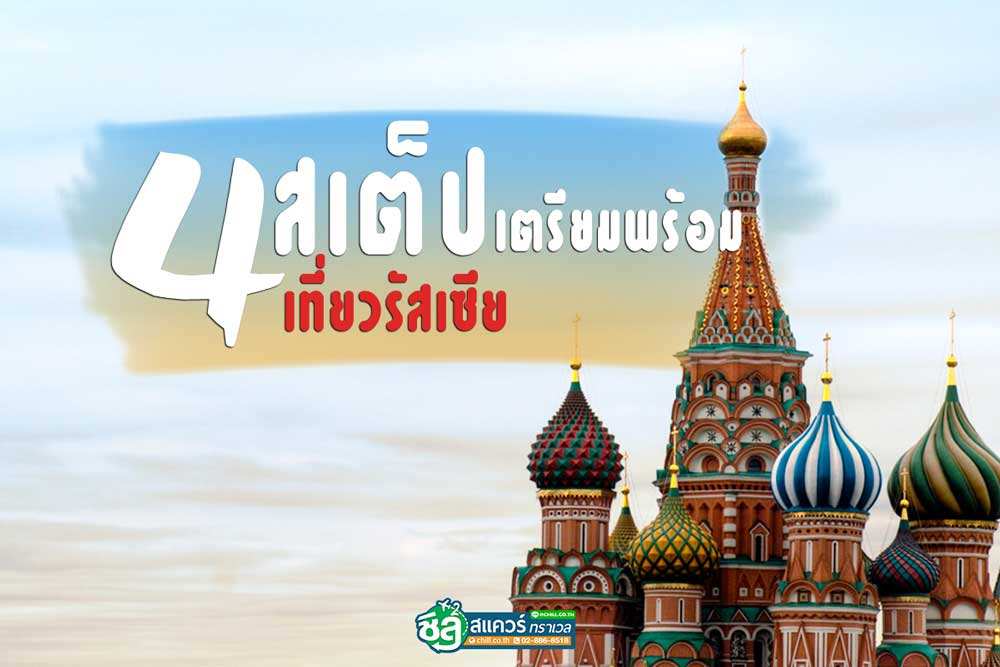 4 สเต็ปเตรียมตัวเที่ยวเมืองรัสเซีย ต้องพกอะไรไปบ้าง ไปดูกันเลย !!