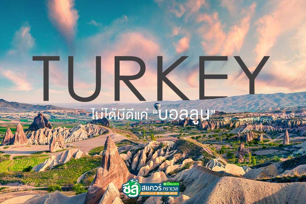ตุรกี กับไฮไลท์ดี ๆ ที่ไม่ใช่แค่บอลลูน