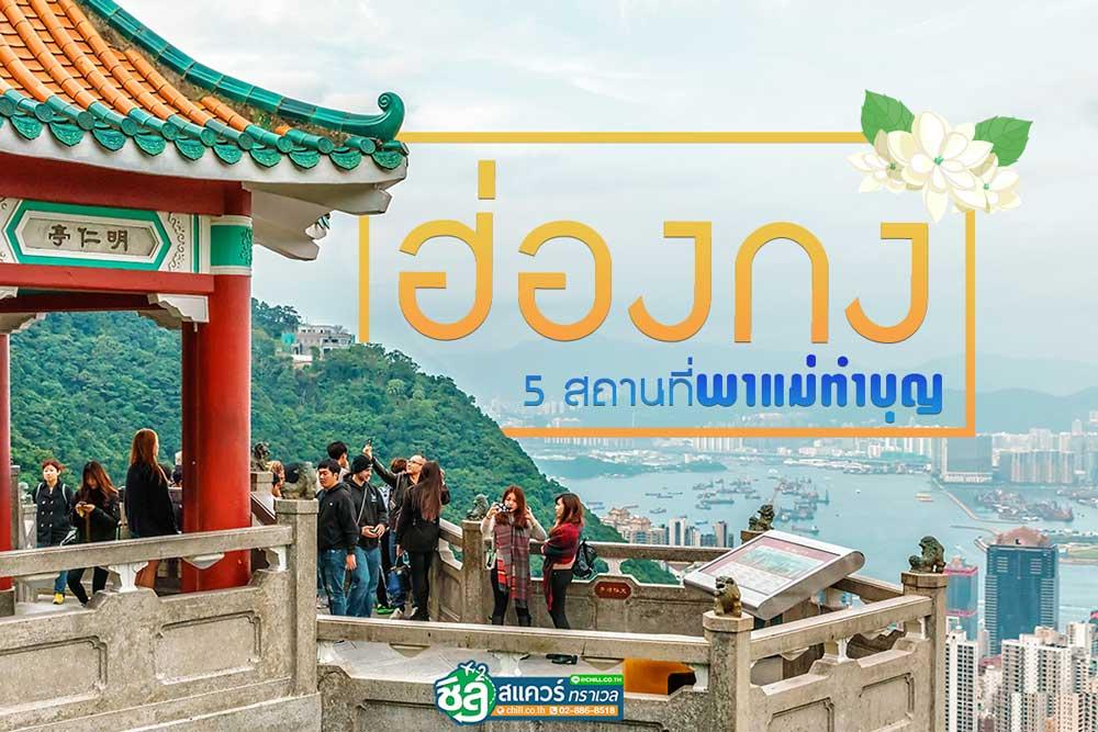 เที่ยวฮ่องกงวันแม่ แนะนำ 5 สถานที่พาแม่ทำบุญ !!