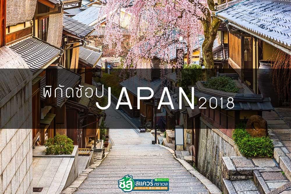 แหล่งช้อปปิ้งญี่ปุ่น 2018 เตรียมเงินให้พร้อมแล้วตะลุยเจแปน !!