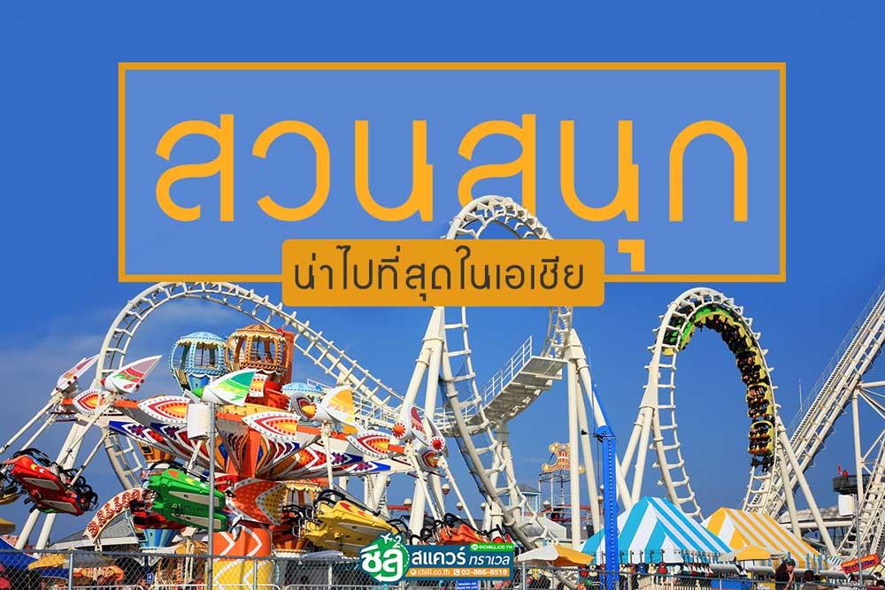 สวนสนุกน่าไปที่สุดในเอเชีย ต้องจัดสักครั้งในชีวิต!!