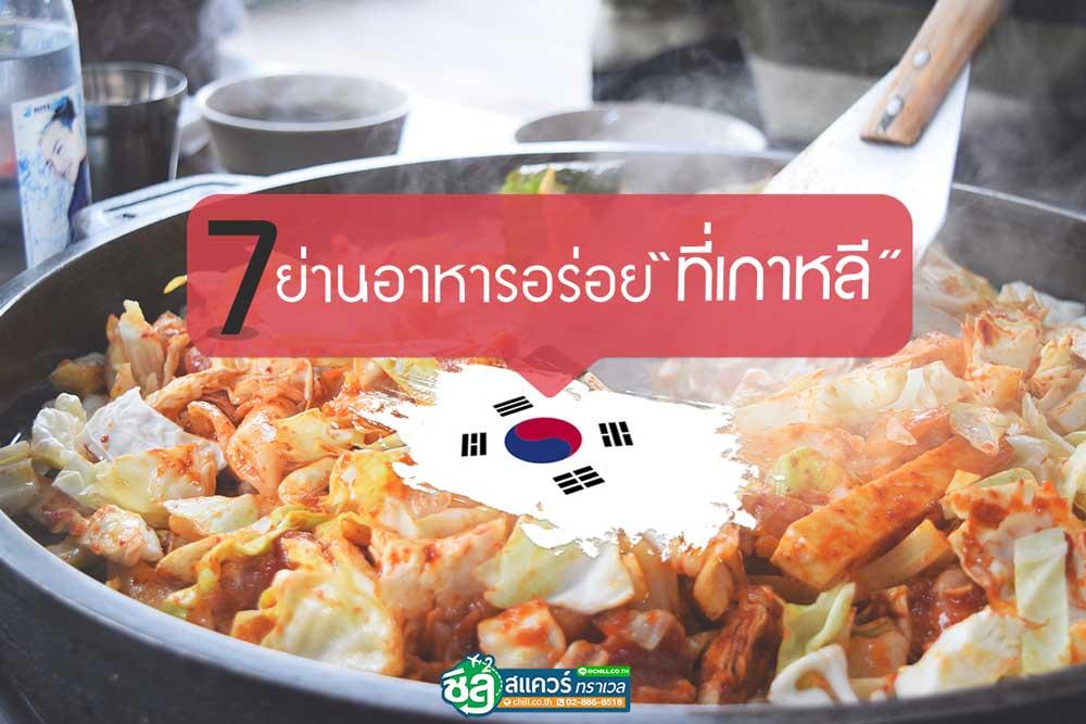 7 ย่านอาหารดังแดนโอ๊ปป้าที่ขาชิมไม่ควรพลาด !!