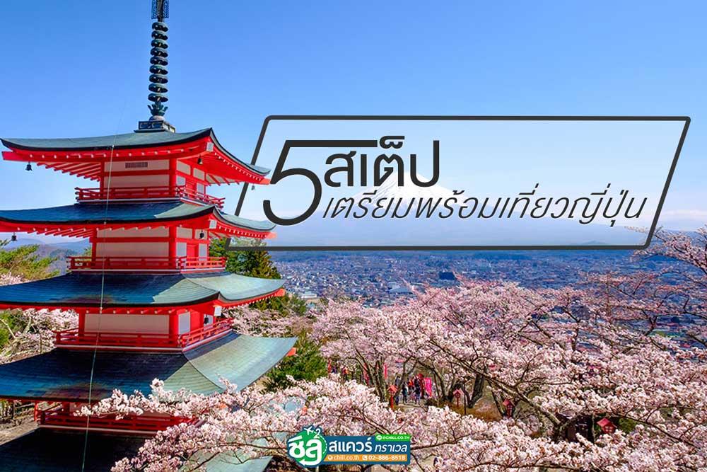 ไปญี่ปุ่นต้องเตรียมอะไรบ้าง ไปดูกัน!!