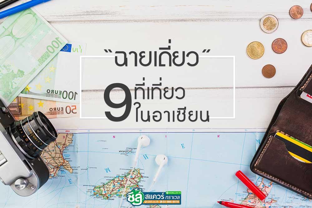 เที่ยวคนเดียวได้ ชิวๆ กับ 9 ที่เที่ยวในอาเซียน!!