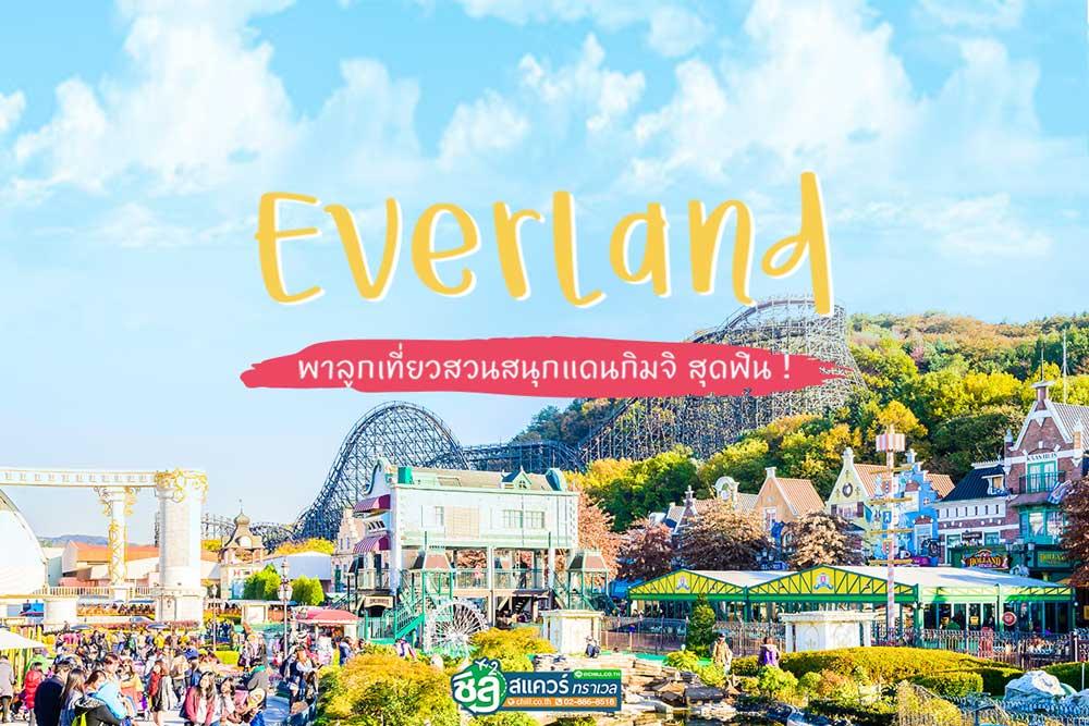 พาลูกไปเที่ยวเกาหลีใต้ ท่องแดนเอเวอร์แลนด์ สุดฟิน!!