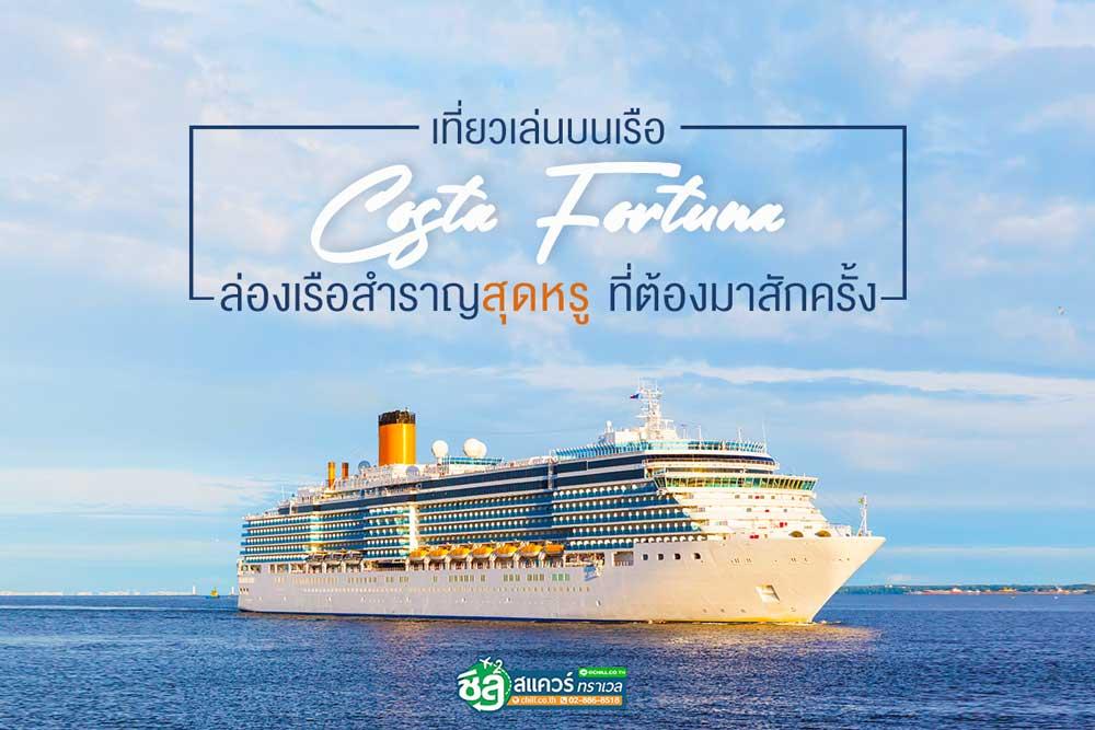 มาเที่ยวเล่นบนเรือ กับเหตุผลที่คุณต้องล่องเรือสำราญดูสักครั้ง  !