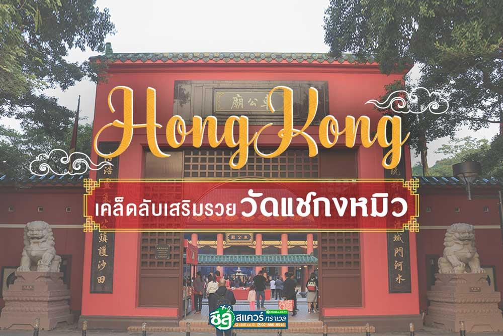 เที่ยวฮ่องกง ณ วัดแชกงหมิว เคล็ดลับเสริมรวยใครที่อยากรวยต้องมา !