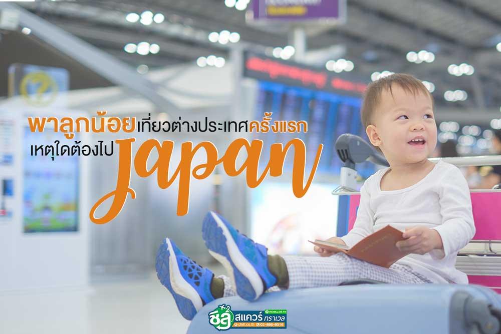 อยากพาลูกน้อยเที่ยวต่างประเทศครั้งแรกทำไมต้องไปญี่ปุ่น ?