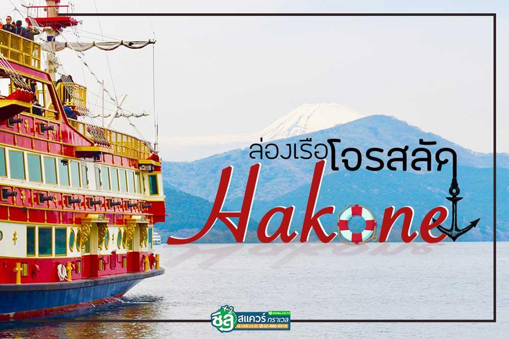เปิดประสบการณ์ล่องเรือโจรสลัดที่ทะเลสาบอาชิ