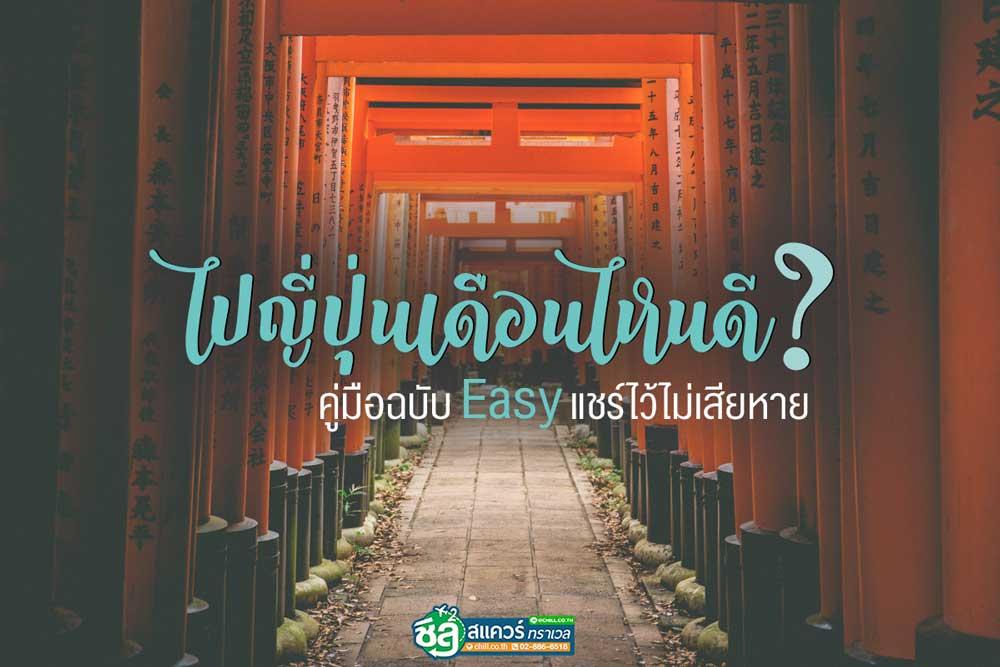 ไปญี่ปุ่นเดือนไหนดี? คู่มือฉบับ Easy แชร์ไว้ไม่เสียหาย !!