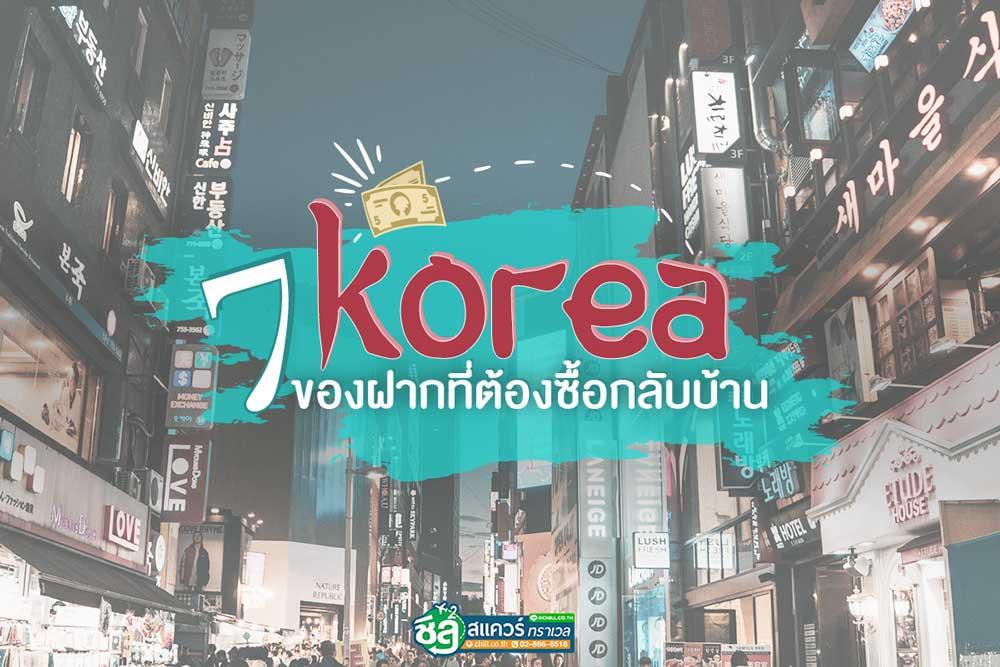 พบ 7 สุดยอดของฝากเกาหลี ที่ไปเที่ยวทีไรต้องเผลอต้องหิ้วกลับบ้านทุกครั้ง !  เคลียร์กระเป๋าให้พร้อมแล้วคลิกเลย