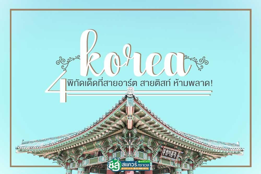 สายอาร์ตปลื้ม!! 4 พิกัดสำหรับเสพศิลป์ในเกาหลีใต้