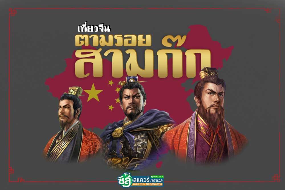 ตามรอยสามก๊ก เที่ยวจีนตามหาเล่าปี่กันเถอะ!!