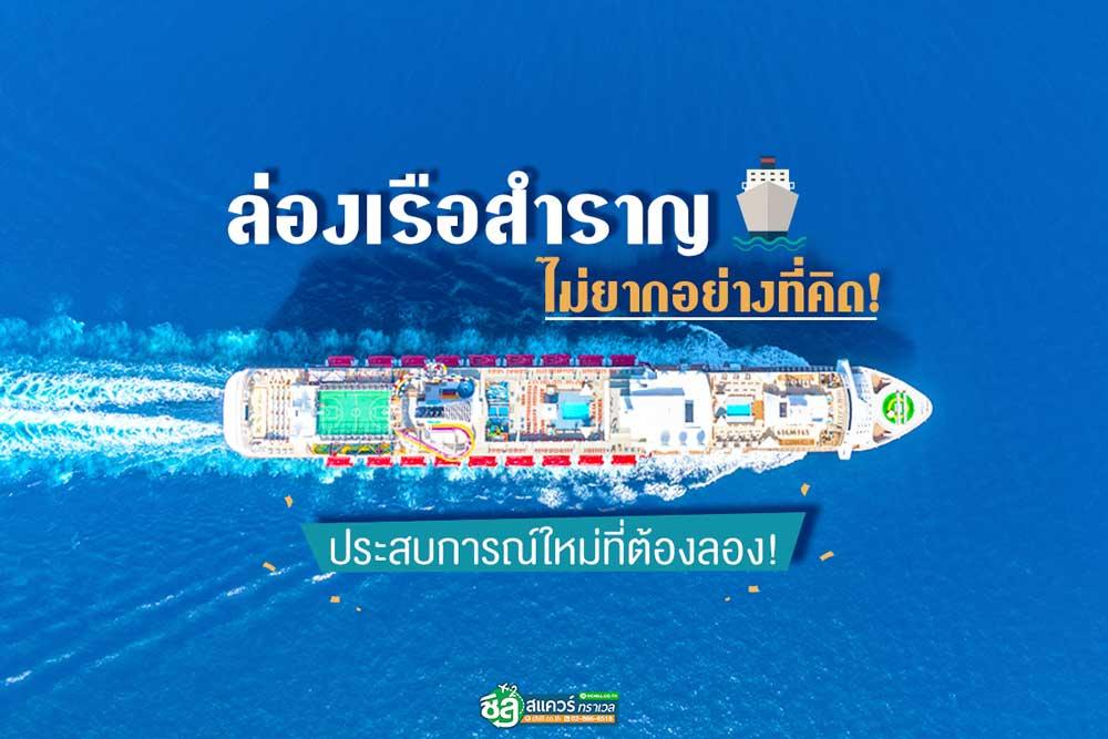 ล่องเรือสำราญไม่ยากอย่างที่คิด! อยากเปิดประสบการณ์ต้องลอง!!