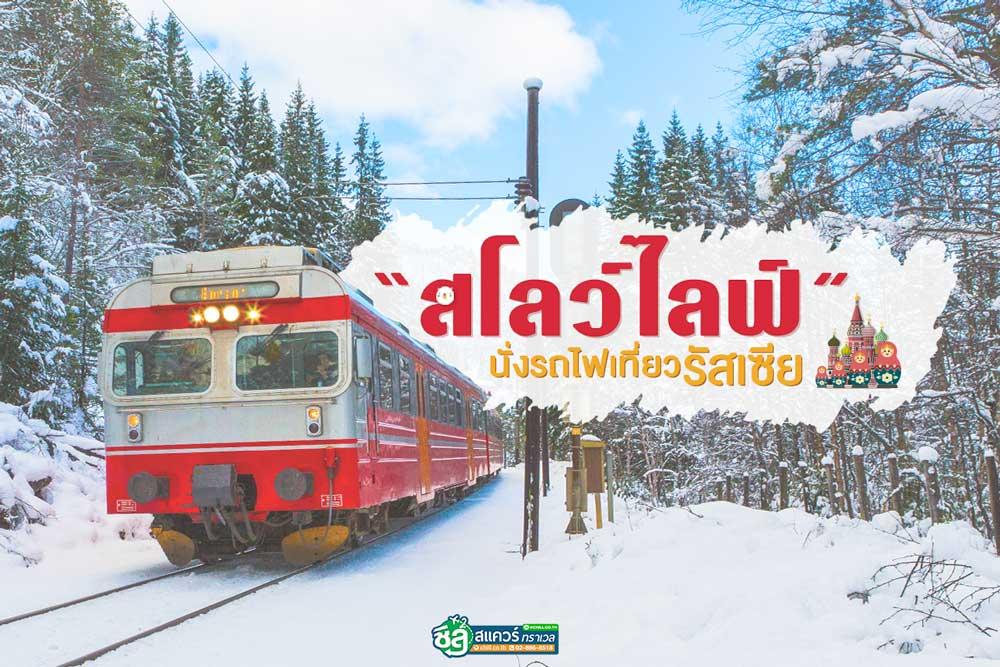 นั่งรถไฟทัวร์รัสเซียชมเมือง สโลว์ไลฟ์ในแดนหมีขาว