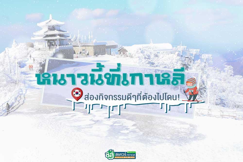 เที่ยวหิมะทัวร์เกาหลีหน้าหนาว งานดีที่ต้องไปโดน!