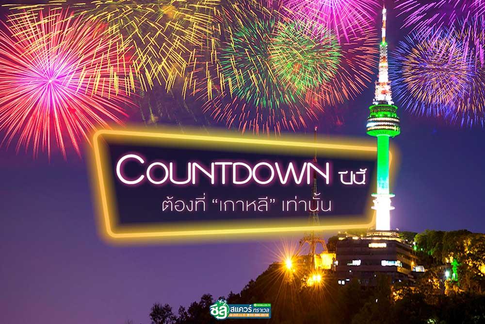แพลนเที่ยวสิ้นปี Countdown เกาหลีใต้ที่คุณต้องรู้!!