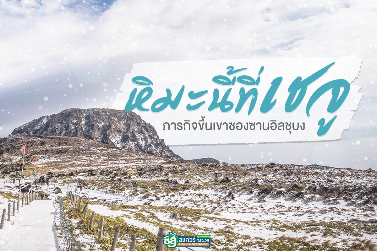 เที่ยวเกาะเชจูหน้าหิมะตก ภารกิจขึ้นเขาซองซานอิลชุบง