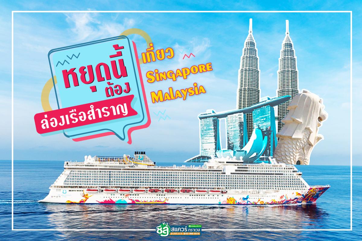 หยุดนี้เที่ยวไหน ? ลองล่องเรือสำราญเที่ยวสิงคโปร์-มาเลเซียกันไหม