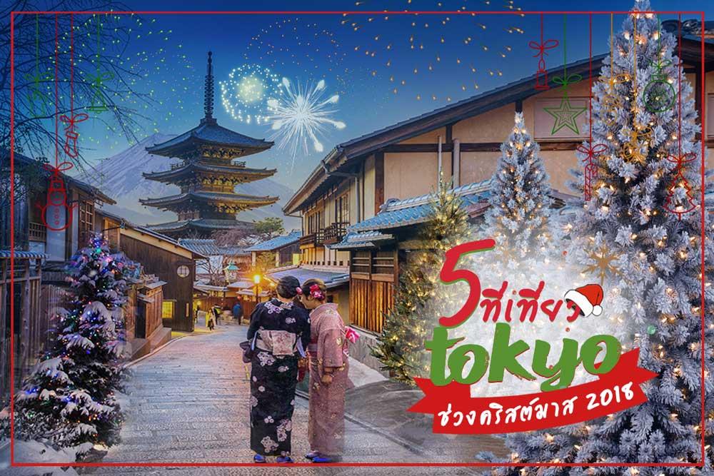 5 ที่เที่ยวโตเกียว ทัวร์ญี่ปุ่นช่วงคริสต์มาส 2018