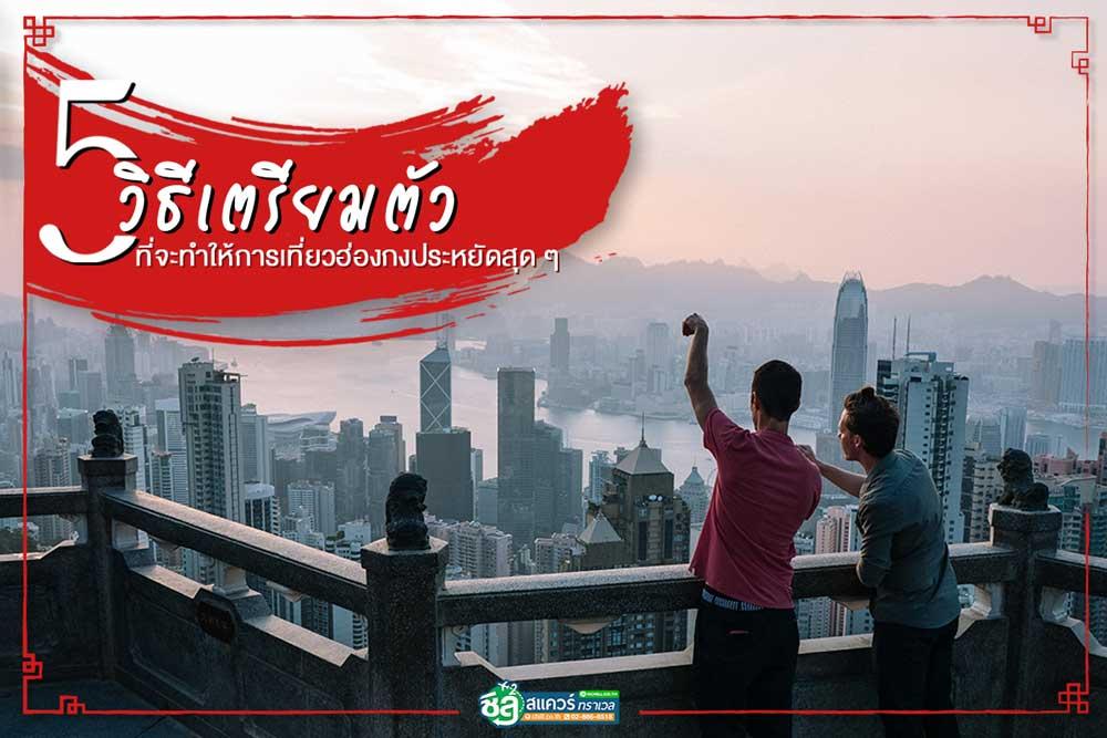 5 วิธีเตรียมตัวที่ทำให้การเที่ยวฮ่องกงราคาประหยัดสุด ๆ