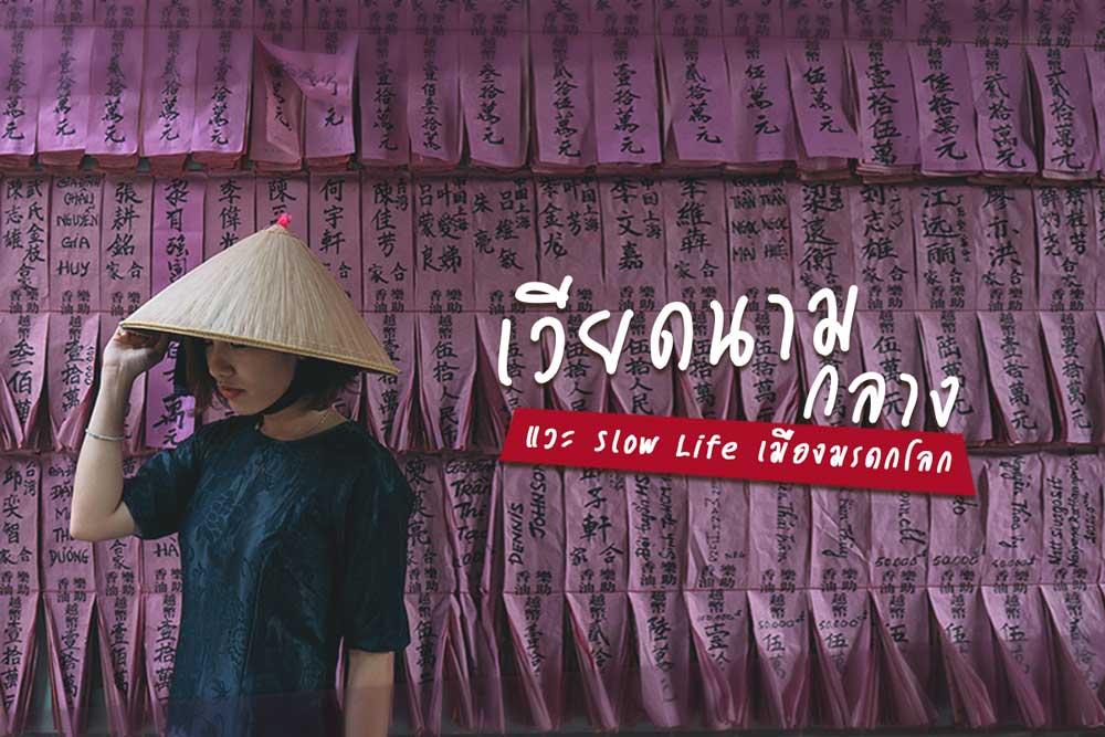 แวะ Slow Life ทัวร์เวียดนามกลาง เมืองมรดกโลก