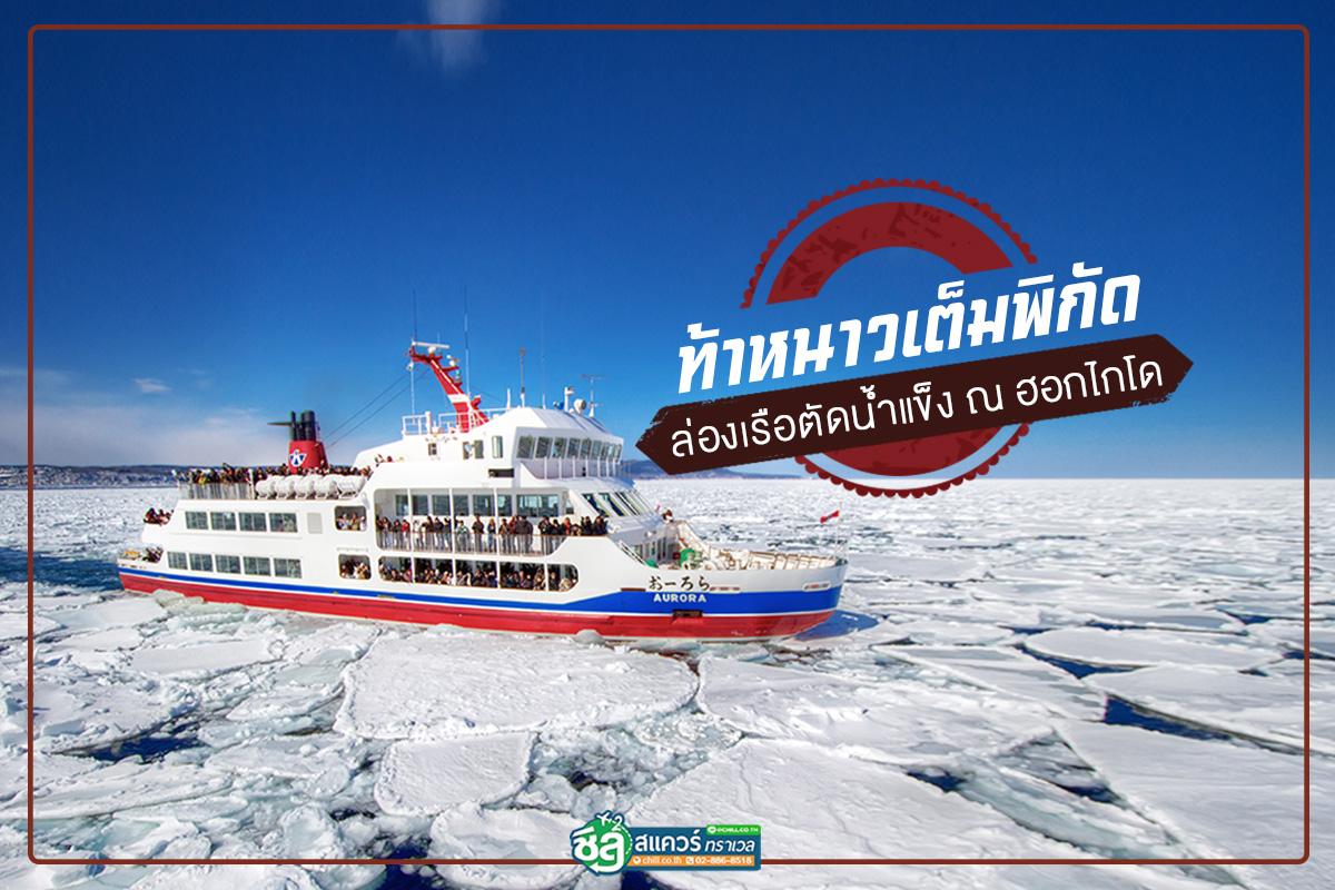 ท้าหนาวเต็มพิกัด ! ฮอกไกโดทัวร์ล่องเรือตัดน้ำแข็ง