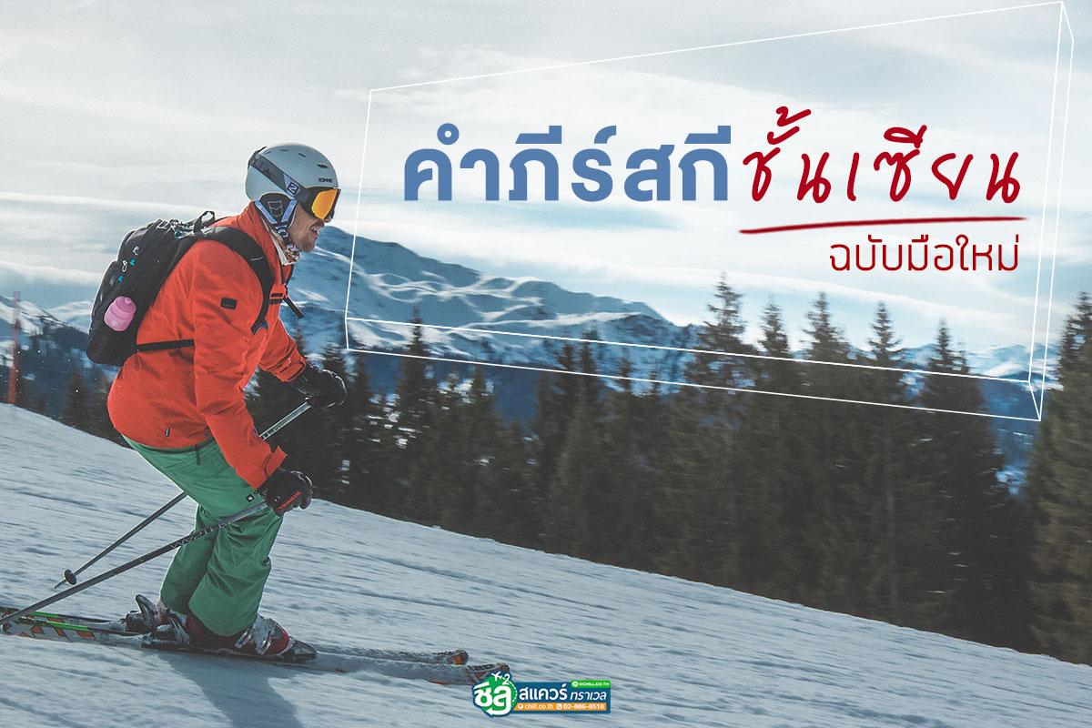 มือใหม่ต้องอ่าน วิธีเล่นสกีหิมะ เทคนิคชั้นเซียนที่คุณต้องรู้