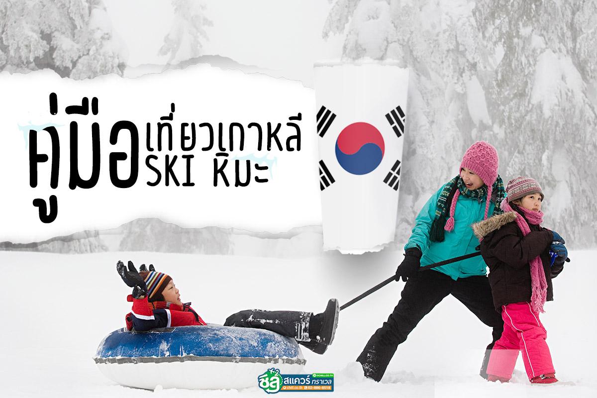 รู้รอบทิศ คู่มือเที่ยวเกาหลีสกีหิมะให้สนุกคุ้มค่า