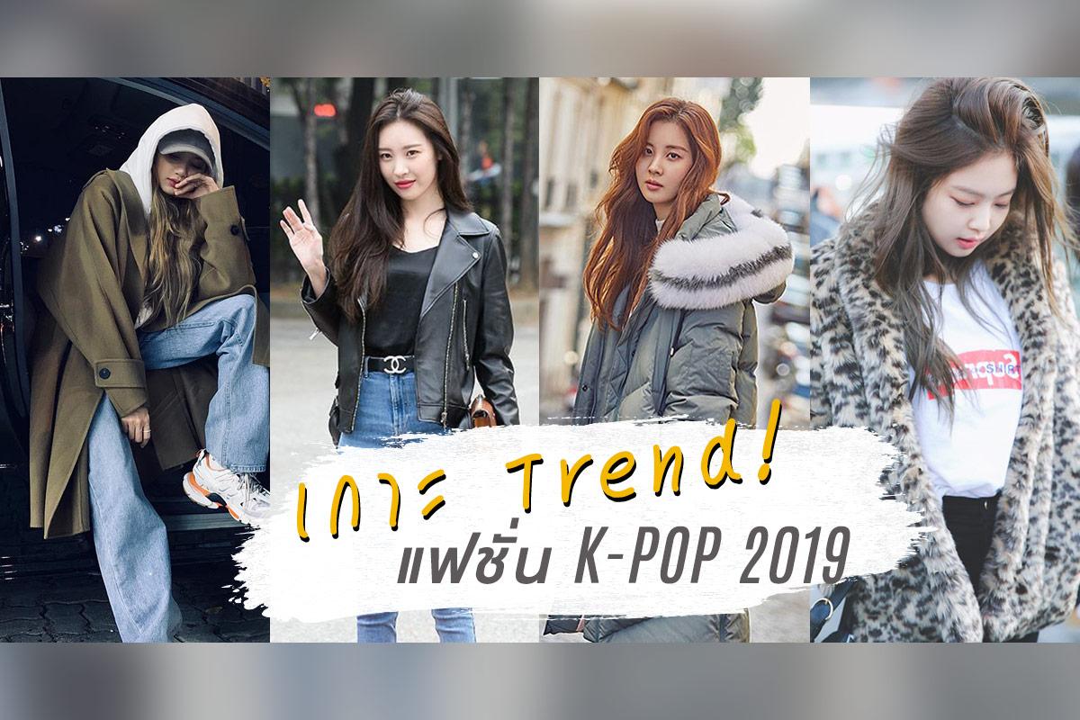 เกาะติด Trend ชุดกันหนาวยอดฮิตสไตล์ KOREA