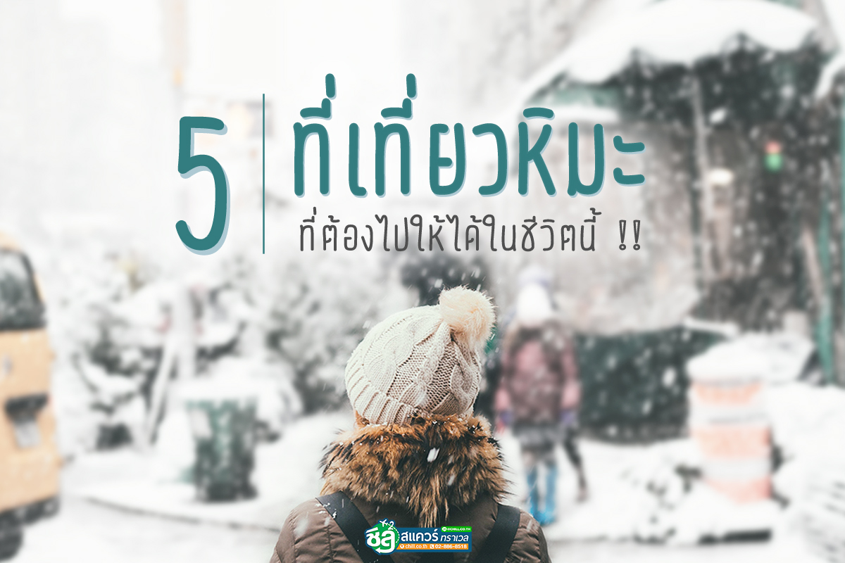 5 ที่เที่ยวหิมะที่ต้องไปให้ได้ในชีวิตนี้ !!