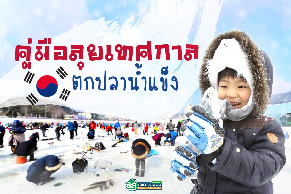 คู่มือลุยเทศกาลตกปลาน้ำแข็ง