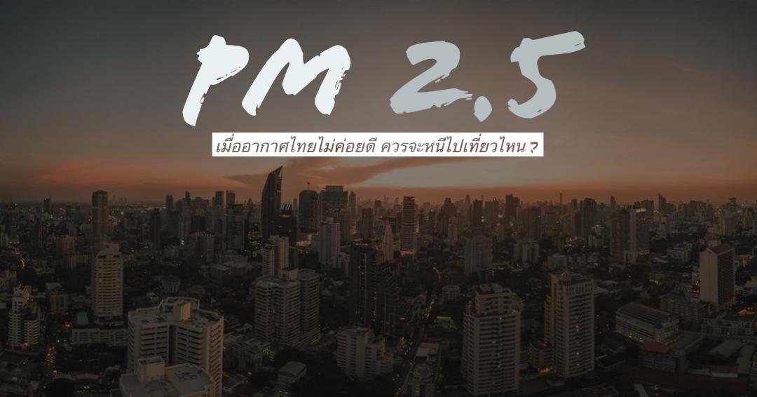เมื่อไทยอากาศไม่ดี ควรหนีไปเที่ยวไหน? เทียบคุณภาพอากาศเมืองดังต่างประเทศ