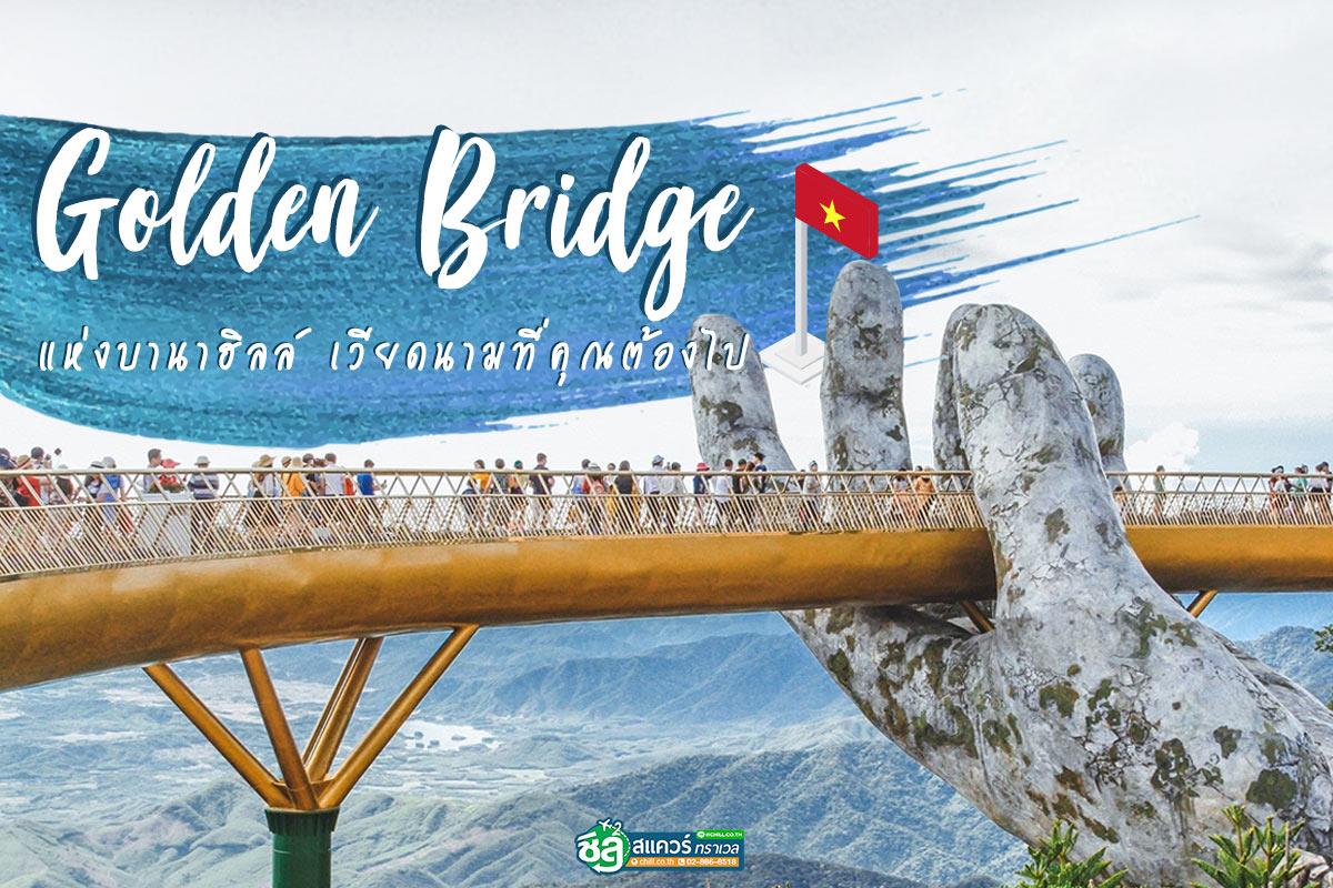 รู้จักแลนมาร์คสวย Golden Bridge แห่งบานาฮิลล์ เวียดนามที่คุณต้องไป