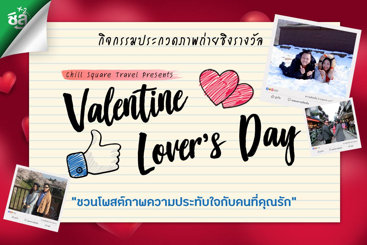 กิจกรรมประกวดรูปชิงรางวัล Valentine Lover  Day