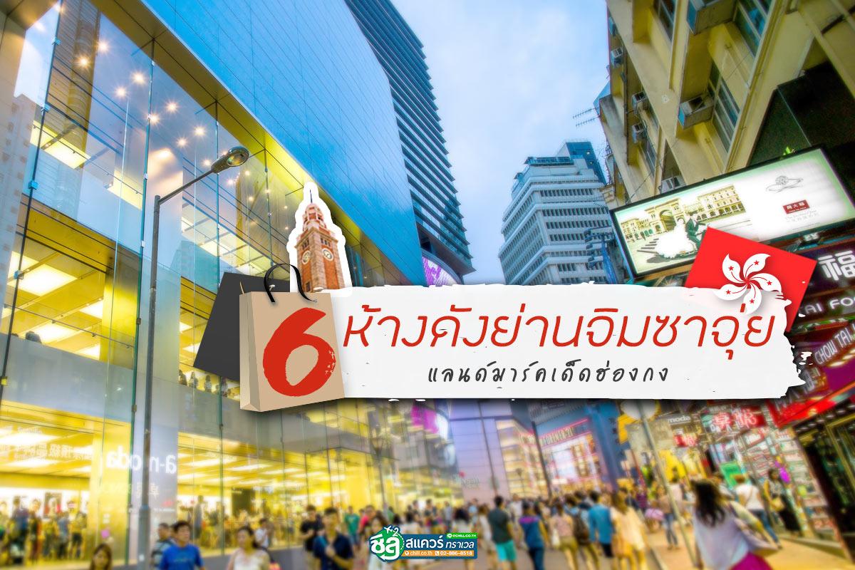 6 ห้างเด็ดย่านจิมซาจุ่ย แลนด์มาร์กสำคัญแห่งฮ่องกง