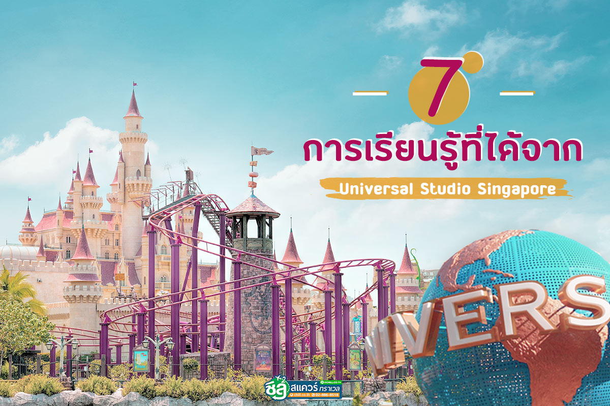 7 สิ่งที่คุณจะได้เรียนรู้ เมื่อทัวร์สิงคโปร์ Universal Studio