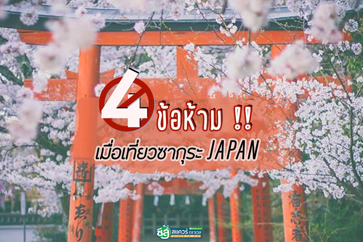 4 เรื่องห้ามทำ! เมื่อเที่ยวซากุระ ญี่ปุ่น