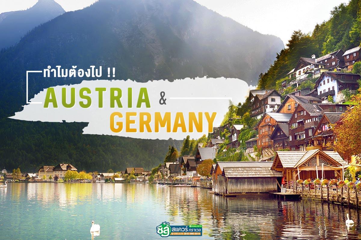 ทัวร์ยุโรปตะวันออก ออสเตรีย-เยอรมนี มีอะไรดีที่ต้องไป ?