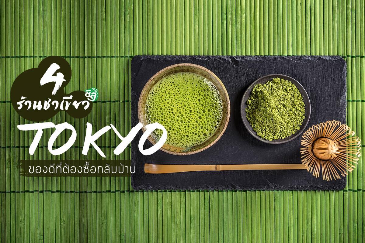 4 ร้านชาเขียว ณ เกียวโตที่ต้องซื้อ !!