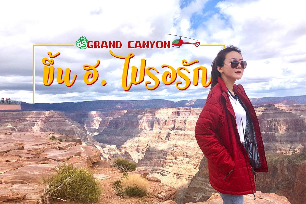 รีวิวประสบการณ์นั่ง เฮลิคอปเตอร์ & ล่องแม่น้ำโคโลราโดที่ Grand Canyon