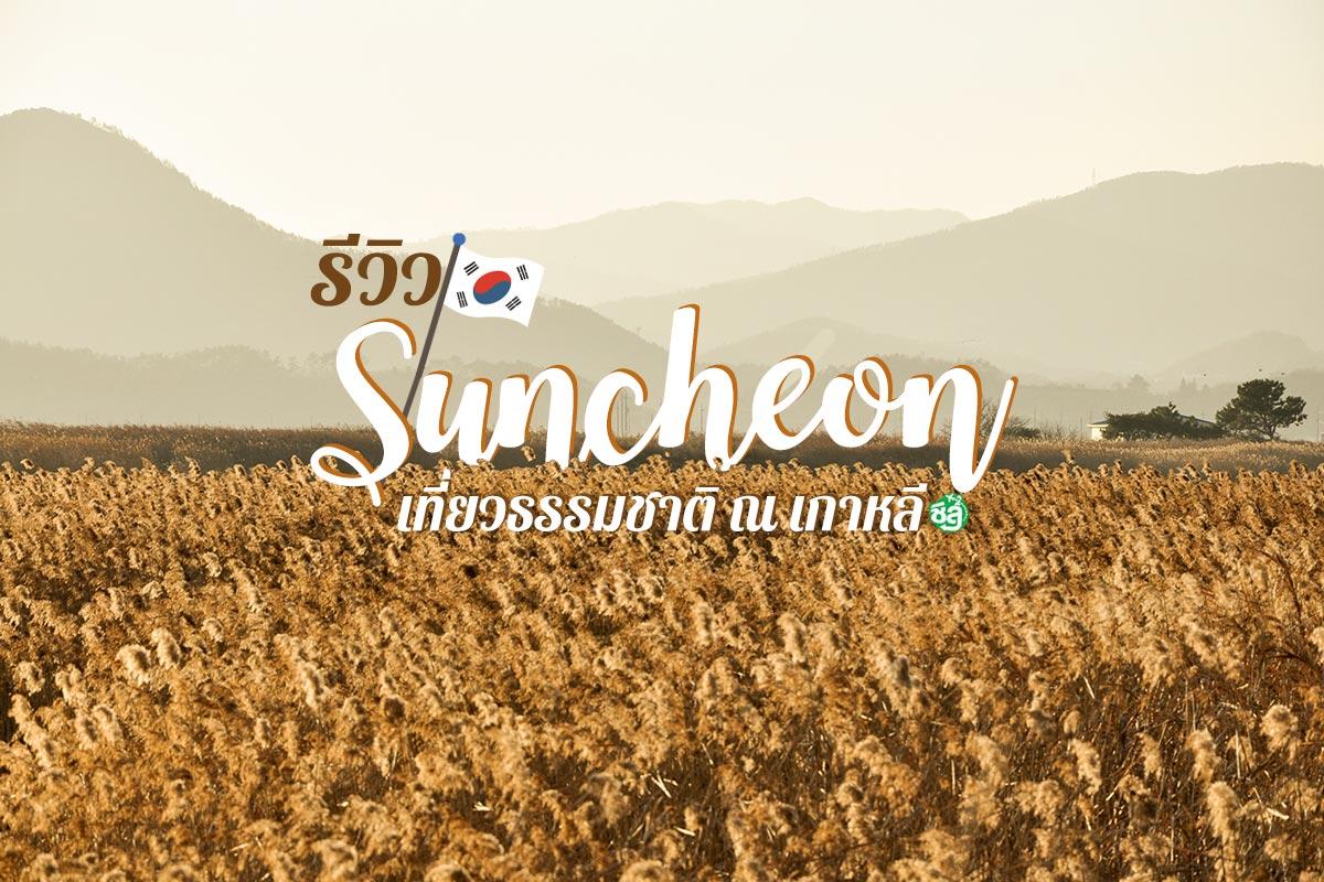 รีวิวที่เที่ยวธรรมชาติในเมืองซุนซอน เกาหลีใต้