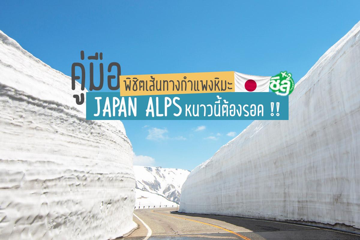 เตรียมตัวพิชิตเส้นทางกำแพงหิมะ Japan Alps หนาวนี้ต้องรอด